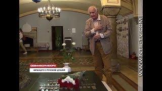 19.05.2018 Потомок адмирала Владимира Алексеевича Корнилова посетил Севастополь
