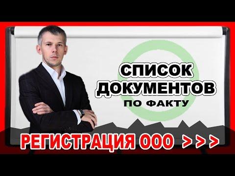 Регистрация ООО. Список документов по факту регистрации ООО