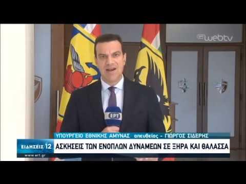 Νavtex για πλήρη απαγόρευση ναυσιπλοΐας μεταξύ Λέσβου και Σάμο | 05/03/2020 | ΕΡΤ