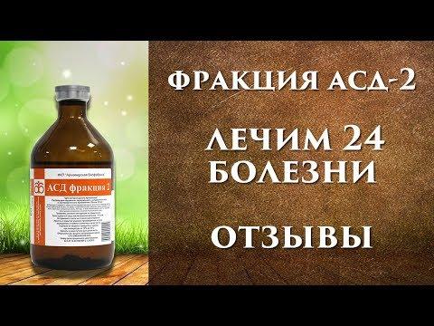 Фракция АСД 2, рецепты от 24 заболеваний, как правильно принимать, отзывы.