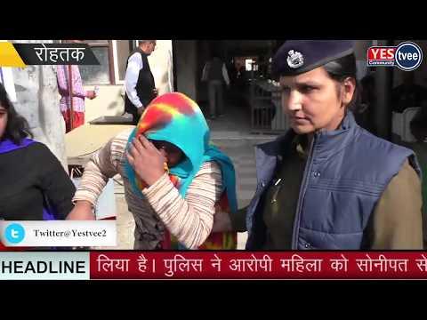 बच्ची चुराने वाली महिला 5 दिन के पुलिस रिमांड पर
