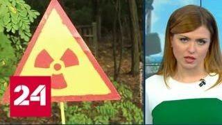 Украина открыла Чернобыльскую атомную станцию для туристов - Россия 24