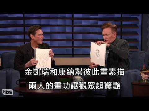 金凱瑞在節目上幫康納畫素描,信手拈來的畫功讓全場超驚艷