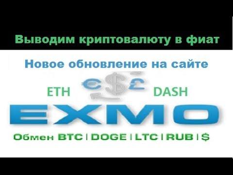 Вывод средств криптовалют
