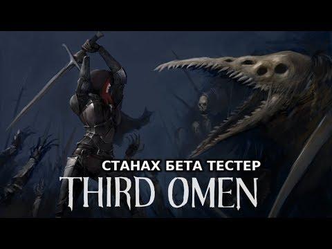 СТАНАХ БЕТА ТЕСТЕР