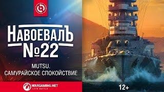 Mutsu. Самурайское спокойствие. «НавоевалЪ» № 22 [World of Warships]