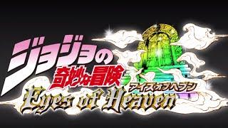JoJo's Bizarre Adventure: Eyes of Heaven Movie (Part 3/3) - HD