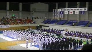 2018年福井国体・空手道審判団・選手入場~選手宣誓