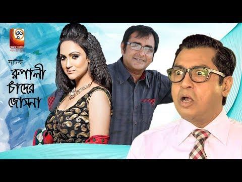 Download Rupali Chander Jushna ( রুপালী চাঁদের জ্যোৎনা ) || Bangla New HD Natok || Sharat Telefilm HD Mp4 3GP Video and MP3