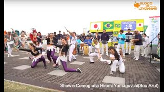 ブロコ城南+SOUAZUL+カポエイラヘジョナウジャパン  Viva! Yokohama e BRASIL!!!! マクレレ~ファンキ