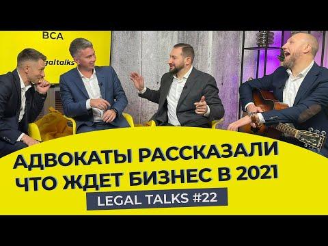 Legal Talks #22 | Адвокаты по защите бизнеса Денис Овчаров, Александр Горобец, Алексей Гнатенко