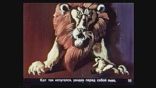 Смотреть онлайн Озвученный диафильм «Кот в сапогах»
