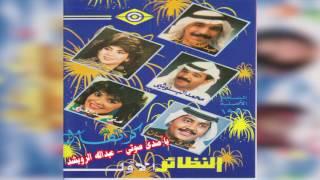 عبدالله الرويشد - يا صدى صوتي