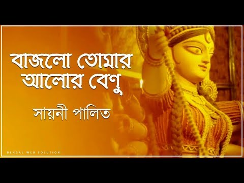 Pujor Gaan 2019 | Bajlo Tomar Alor Benu । Bhabani Dayani | আগমনী গান । Sayani Palit