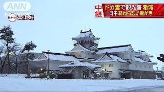 """富山城も真っ白4日間降り続く""""雪""""で観光客激減17/01/16"""