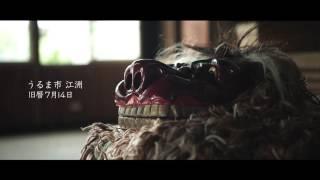 【うるま市公式】エイサー 道ジュネー(完全版)
