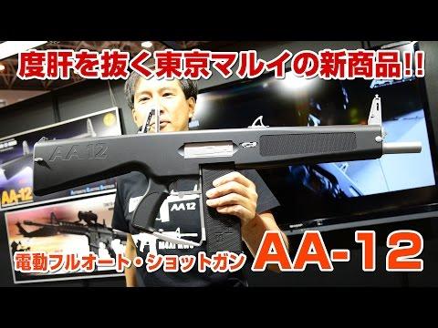 Tokyo Marui AEG AA-12 Airsoft