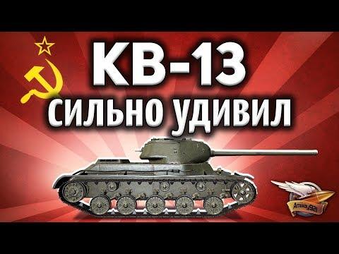 КВ-13 смотреть онлайн видео в отличном качестве и без