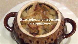 Жаркое в ГОРШОЧКАХ. Картофель с курицей