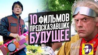10 ФИЛЬМОВ, ПРЕДСКАЗАВШИХ ТЕХНОЛОГИИ БУДУЩЕГО