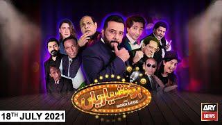 Hoshyarian   Haroon Rafiq   ARY News   18 July 2021