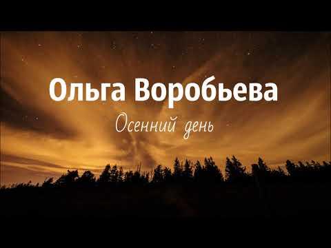 Христианская Музыка || Ольга Воробьева - Осенний день