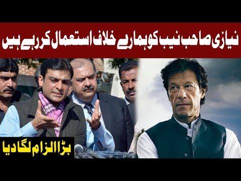 PM Imran Khan Using NAB Against PMLN Claims Hamza Shehbaz | 22 October 2018 | Express News