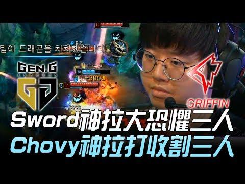 GEN vs GRF 無瑕配合!Sword神拉大恐懼三人 Chovy神拉打收割三人!Game 2
