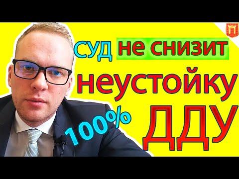 🔴Неустойка по ДДУ - Взыскание неустойки с застройщика по ДДУ [2020]