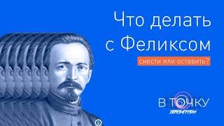 """Ток-шоу """"В точку!"""" Перезагрузка. Памятник Дзержинскому: снести или оставить?"""
