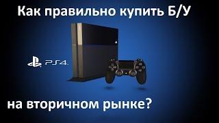 Как правильно купить Б/У PS4 на вторичном рынке