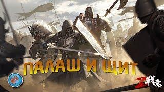 Качаю Палаш и Щит в Conqueror's Blade