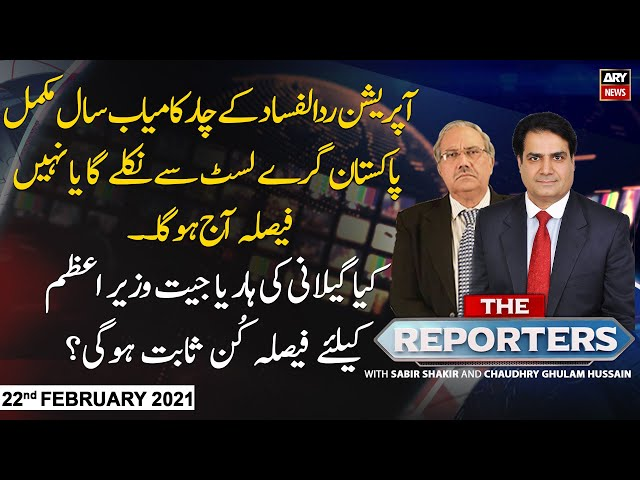 The Reporter Sabir Shakir ARY News 22 February 2021