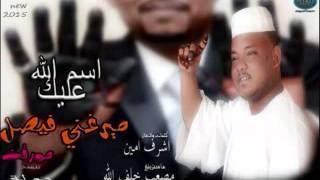 اغاني حصرية جديد النجم ميرغني فيصل - اسم الله عليك تحميل MP3