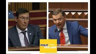 Ляшко ракскритиковал Луценко: его дом 900 м.кв оформлен на пенсионера-колхозника!