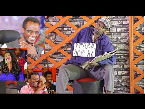Ethiopian - Yemaleda kokoboch  Season 3 ep 14 A