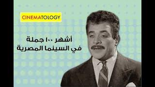 CINEMATOLOGY: أشهر ١٠٠ جملة في السينما المصرية