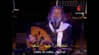 تحميل اغاني مارسيل خليفة - ريتا والبندقية (قصيدة محمود درويش) avec traduction française MP3