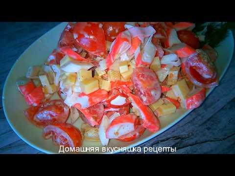 Салат Красное Море за 5 минут Домашняя Вкусняшка Рецепты видео