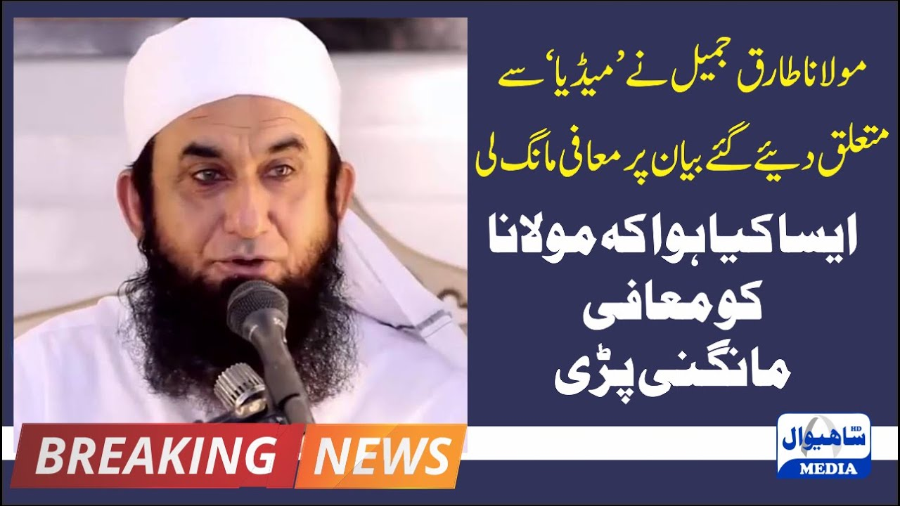 molana Tariq Jameel