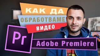 КАК да обработваме/монтираме ВИДЕО с Adobe Premiere Pro CC / ПЪРВИ стъпки за НАЧИНАЕЩИ (2020)