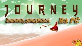 Journey - НАКОНЕЦ ТО ВЫШЛА НА (PC). ПЕРВЫЙ ВЗГЛЯД САМОЙ АТМОСФЕРНОЙ ЛЕГЕНДЫ