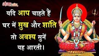 Santoshi Mata Ki Aarti - Jai Santoshi Mata - Santoshi Vandana - Ganga Bhakti
