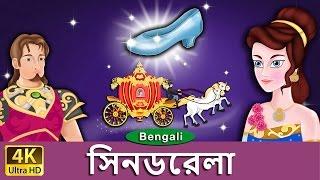 সিনডরেলা - শয়নকাল গল্প - বাংলা রূপকথা - 4K UHigh Quality Mp3 - Bengali Fairy Tales - Cinderella in Bangla