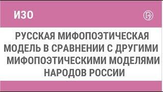 Русская мифопоэтическая модель в сравнении с другими мифопоэтическими моделями народов России