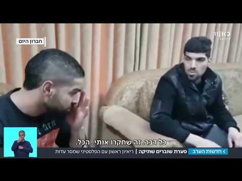 ריאיון עם פייסל אל-נטשה ומשפחתו שמאששים את עדותו של דין