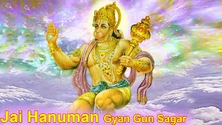 jai hanuman gyan gun sagar meaning - मुफ्त ऑनलाइन