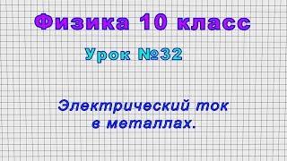 Физика 10 класс Урок 32 - Электрический ток в металлах.