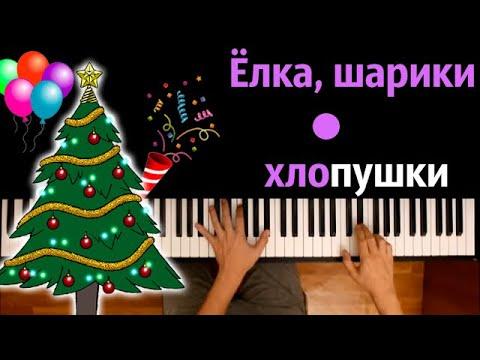 🎄🎈🎊 Ёлка, шарики, хлопушки (Замела метелица город мой) ● караоке | PIANO_KARAOKE ● ᴴᴰ + НОТЫ & MIDI