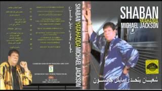 تحميل اغاني مجانا Sha3ban Abdel Rehem - ghasb 3any Ba7ebak / شعبان عبد الرحيم - غصب عنى بحبك